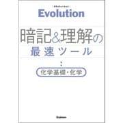 Evolution 暗記と理解の最速ツール 化学基礎・化学(学研) [電子書籍]