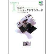 魅惑のコンタックスTシリーズ(ヘリテージ) [電子書籍]