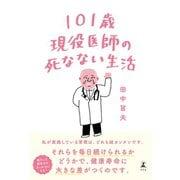 101歳現役医師の死なない生活(幻冬舎) [電子書籍]