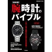 【最新版】腕時計のバイブル(学研) [電子書籍]