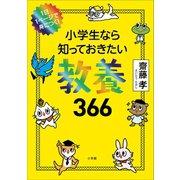 1日1ページで身につく! 小学生なら知っておきたい教養366(小学館) [電子書籍]