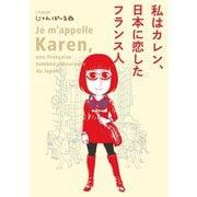 私はカレン、日本に恋したフランス人【電子限定特典付】(祥伝社) [電子書籍]