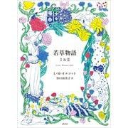 若草物語 1&2(講談社) [電子書籍]