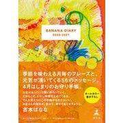 BANANA DIARY 2020-2021(幻冬舎) [電子書籍]