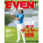 EVEN 2020年1月号 Vol.135(エイ出版社) [電子書籍]