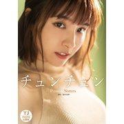 【デジタル限定 YJ PHOTO BOOK】チュンチュン写真集「Passion Sisters」(集英社) [電子書籍]