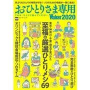 おひとりさま専用Walker2020 これは、ひとりで読んでください。(KADOKAWA) [電子書籍]