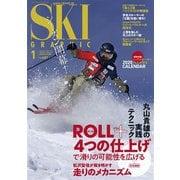 スキーグラフィック 487(芸文社) [電子書籍]