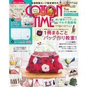 COTTON TIME(コットンタイム) 2020年1月号(主婦と生活社) [電子書籍]