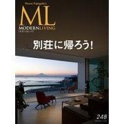 モダンリビング(MODERN LIVING) No.248(ハースト婦人画報社) [電子書籍]