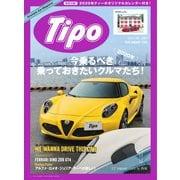 Tipo(ティーポ) No.367(ネコ・パブリッシング) [電子書籍]