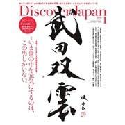Discover Japan(ディスカバージャパン) 2020年1月号(ディスカバー・ジャパン) [電子書籍]