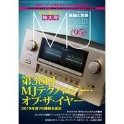 MJ無線と実験 2020年1月号(誠文堂新光社) [電子書籍]