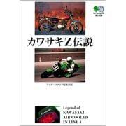 カワサキZ伝説(エイ出版社) [電子書籍]
