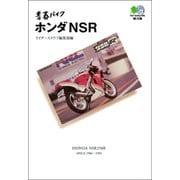 青春バイク ホンダNSR(エイ出版社) [電子書籍]