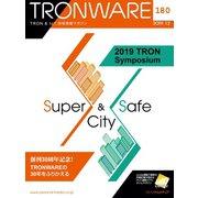 TRONWARE VOL.180(パーソナルメディア) [電子書籍]