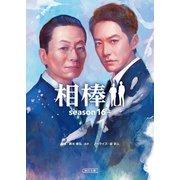 相棒 season16(上)(朝日新聞出版) [電子書籍]