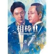 相棒 season16(下)(朝日新聞出版) [電子書籍]
