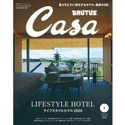 Casa BRUTUS (カーサ・ブルータス) 2020年 1月号 (ライフスタイルホテル2020)(マガジンハウス) [電子書籍]