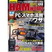 HAM world 2020年1月号(コスミック出版) [電子書籍]
