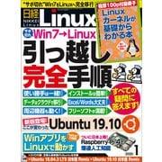 日経Linux(リナックス) 2020年1月号(日経BP社) [電子書籍]
