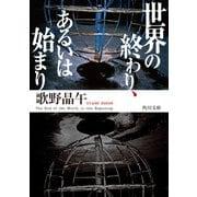 世界の終わり、あるいは始まり(KADOKAWA) [電子書籍]