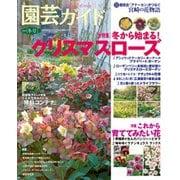 園芸ガイド 2020年冬号(主婦の友社) [電子書籍]