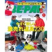 BE-PAL(ビーパル) 2020年1月号(小学館) [電子書籍]