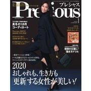 Precious(プレシャス) 2020年1月号(小学館) [電子書籍]