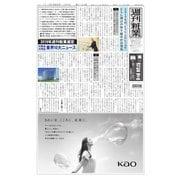 週刊粧業 第3188号(週刊粧業) [電子書籍]