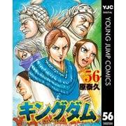 キングダム 56(集英社) [電子書籍]