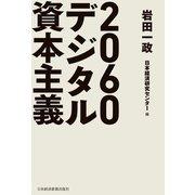 2060デジタル資本主義(日経BP社) [電子書籍]