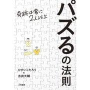 パズるの法則~奇跡は常に2人以上(大和書房) [電子書籍]