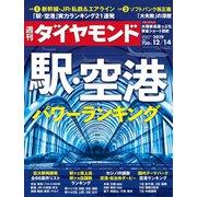 週刊ダイヤモンド 19年12月14日号(ダイヤモンド社) [電子書籍]