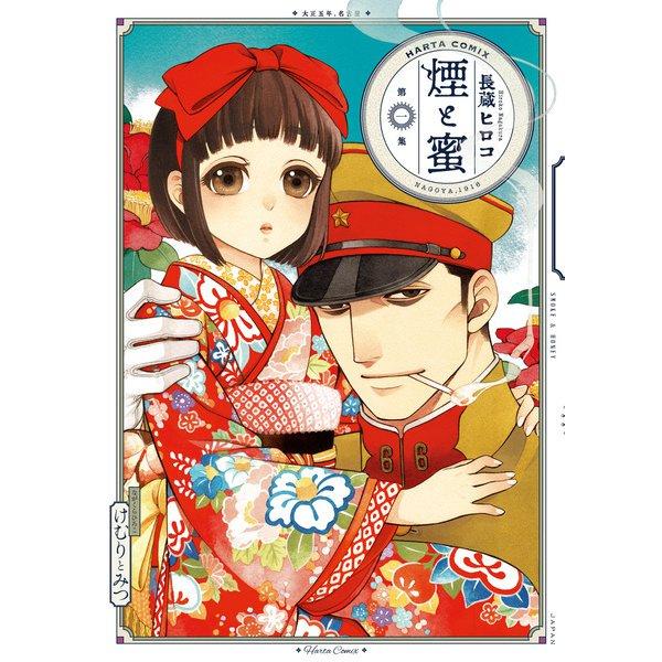 煙と蜜 第一集(KADOKAWA) [電子書籍]