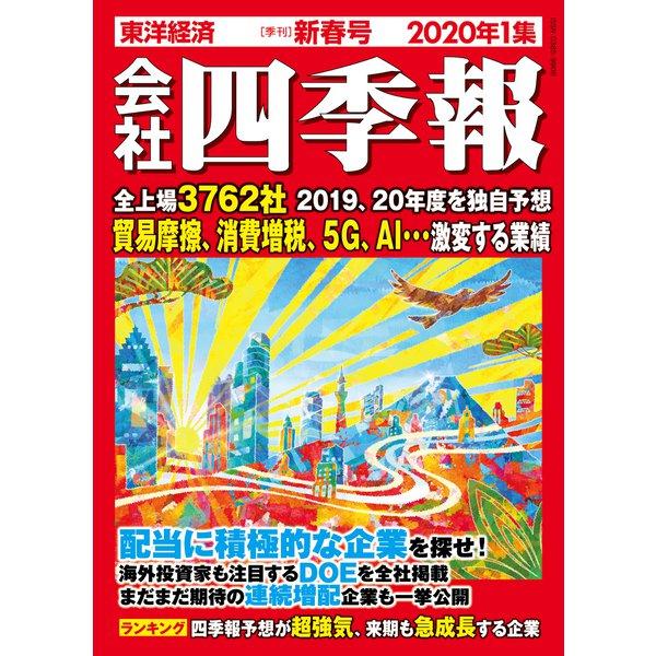 会社四季報 2020年 1集 新春号(東洋経済新報社) [電子書籍]