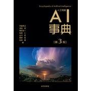 AI事典 第3版(近代科学社) [電子書籍]