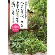 宿根草と低木で彩る 小さなスペースを上手に生かす庭づくり(池田書店)(PHP研究所) [電子書籍]