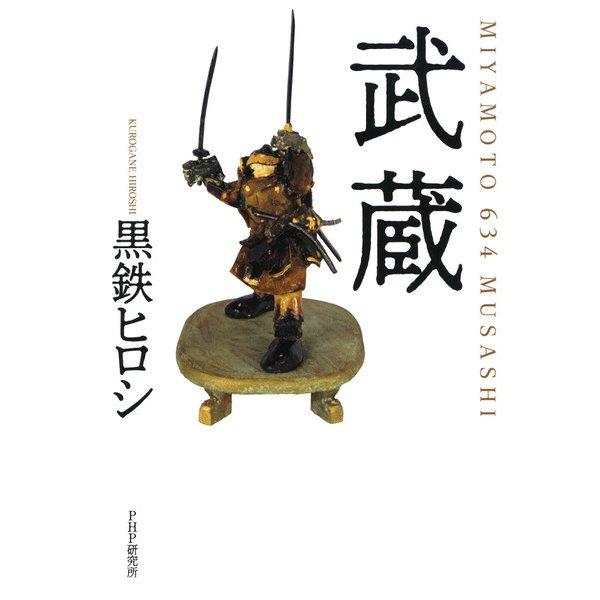 武蔵(PHP研究所) [電子書籍]