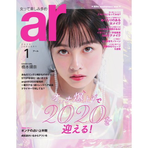 ar(アール) 2020年1月号(主婦と生活社) [電子書籍]