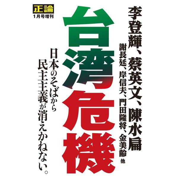 月刊正論2020年1月号増刊(日本工業新聞社) [電子書籍]