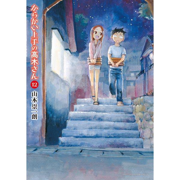 からかい上手の高木さん 12(小学館) [電子書籍]