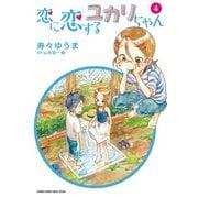 恋に恋するユカリちゃん 4(小学館) [電子書籍]