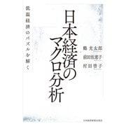 日本経済のマクロ分析 低温経済のパズルを解く(日経BP社) [電子書籍]