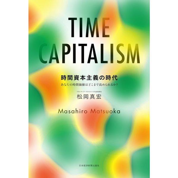 時間資本主義の時代 あなたの時間価値はどこまで高められるか?(日経BP社) [電子書籍]