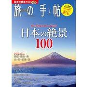 旅の手帖_2020年1月号(交通新聞社) [電子書籍]