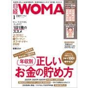 日経ウーマン 2020年1月号(日経BP社) [電子書籍]