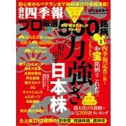 会社四季報プロ500 2020年 新春号(東洋経済新報社) [電子書籍]