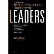 LEADERS リーダーズ(日経BP社) [電子書籍]