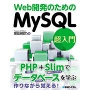 Web開発のためのMySQL超入門(秀和システム) [電子書籍]